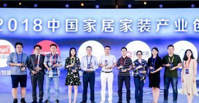 2018中国家居家装产业创新峰在京开幕邳州